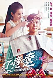 Da pen ti (2020) ฮัดเช้ย… รักแท้ไม่แพ้ทาง