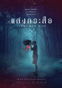Inhuman Kiss (2019) แสงกระสือ