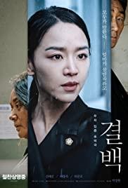 Innocence (2020) ความลับ ความจริง