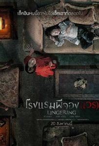 Lingering (Hotel Lake) (2020) โรงแรมผีจอง(เวร)