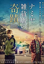 Miracles of the Namiya General Store (2017) ปาฏิหารย์ร้านขายของชำย้อนเวลาของคุณนามิยะ