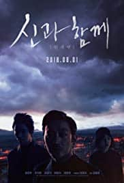 Along with the Gods 2 The Last 49 Days (2018) ฝ่า 7 นรกไปกับพระเจ้า 2