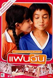 My Girl (2003) แฟนฉัน