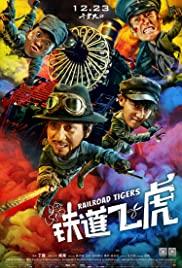 Railroad Tigers (2016) ใหญ่ ปล้น ฟัด