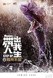 Step Up 6 Year of the Dance (2019) สเต็ปโดนใจ หัวใจโดนเธอ 6