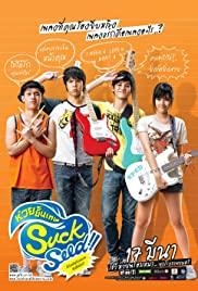 SuckSeed (2011) ซักซี๊ด ห่วยขั้นเทพ