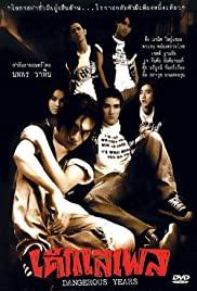 Dangerous Years (1996) เด็กเสเพล