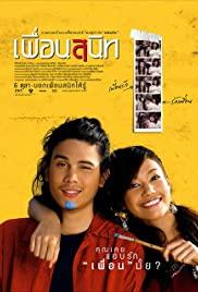 Dear Dakanda (2005) เพื่อนสนิท