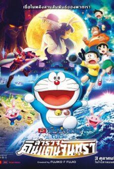 Doraemon The Movie 39 (2019) โดเรม่อนเดอะมูฟวี่ โนบิตะสำรวจดินแดนจันทรา