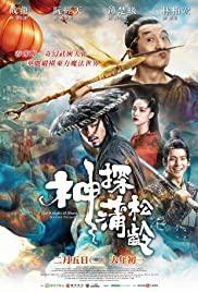 The Knight of Shadows Between Yin and Yang (2019) โคตรพยัคฆ์หยินหยาง