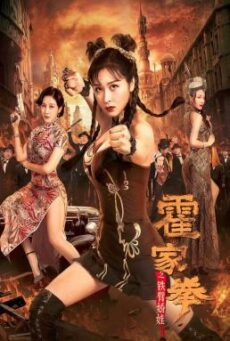 Huo Jiaquan Girl With Iron Arms (2020) แม่สาวแขนเหล็ก