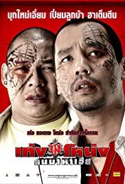Teng Nong Khon Maha Hia (2007) เท่งโหน่ง คนมาหาเฮีย