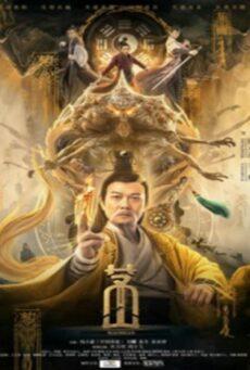 Maoshan (2021) ภูเขาเหมาซา