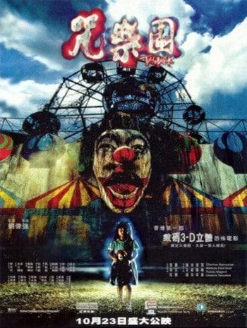 The Park (2003) สวนสนุกผี