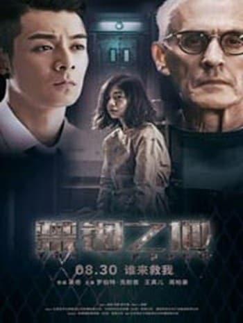 The Trapped (2020) กับดักนรก