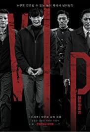 V.I.P. (2017) วี.ไอ.พี