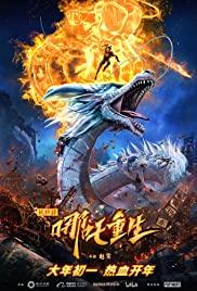 New Gods- Nezha Reborn (2021) นาจา เกิดอีกครั้งก็ยังเทพ
