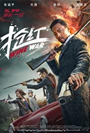 Wine Wars (Qiang Hong) (2017) สงครามกลลวง