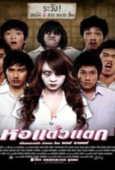 Hor Taew Tak 1 (2007) หอแต๋วแตก