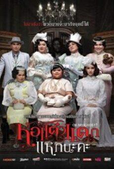 Hor Taew Tak 5 (2015) หอแต๋วแตก แหกนะคะ