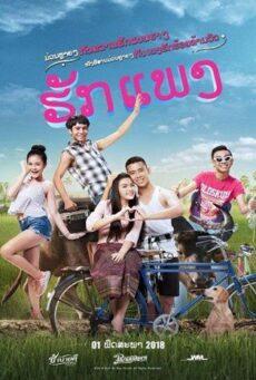 Hug Paeng The Movie (2018) ฮักแพง