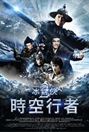 Iceman 2 The Time Traveller (2018) ไอซ์แมน 2