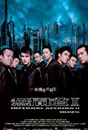 Infernal Affairs 2 (2003) ต้นฉบับสองคนสองคม