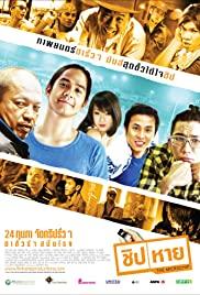 The Microchip (2011) ชิป หาย