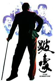 To Be Number One (1991) เป๋ห่าวเป็นเจ้าพ่อ