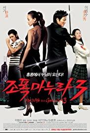 My Wife Is A Gangster 3 (2006) ขอโทษอีกที แฟนผมเป็นยากูซ่า 3