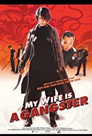 My Wife Is a Gangster 1 (2001) ขอโทษครับ เมียผมเป็นยากูซ่า