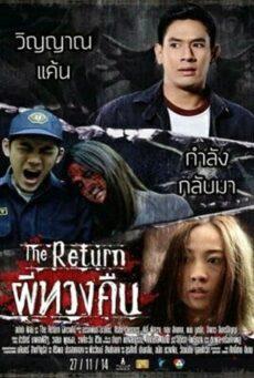 The Return (2014) ผีทวงคืน
