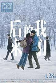 Us and Them (Hou lai de wo men) (2018) ความรักแปลกหน้าของสองเรา