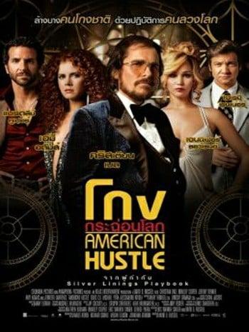 American Hustle (2013) โกงกระฉ่อนโลก