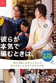 Close-Knit (2017) ปิดถัก