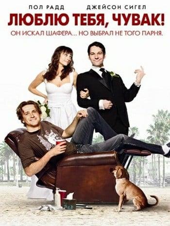 I Love You Man (2009) หาเพื่อนวุ่นลุ้นวิวาห์