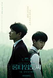 Long Time No See (2017)