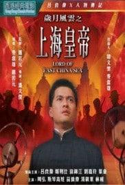 Lord of East China Sea (1993) ต้นแบบโคตรเจ้าพ่อ