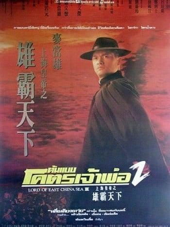 Lord of East China Sea 2 (1993) ต้นแบบโคตรเจ้าพ่อ 2