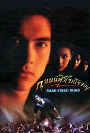 Mean Street Blue (1997) ถนนนี้หัวใจข้าจอง