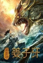 New God Jiang Ziya (2019) กำเนิดเจียงจื่อหยา
