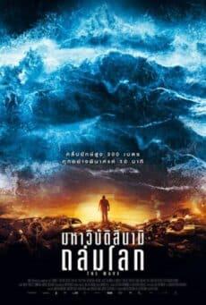 The Wave (2016) มหาวิบัติสึนามิถล่มโลก