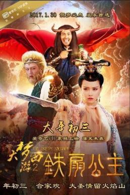 Dream Journey 2 Princess Iron Fan (2017) ไซอิ๋ว 2 ศึกวายุอภินิหาร