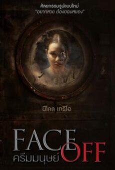 Face Off (2017) ครีมมนุษย์