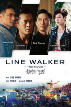 Line Walker (2016) ล่าจารชน