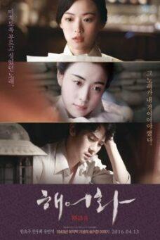 Love Lies (Haeuhhwa) (2016) ท่วงทำนองรักของสามเรา