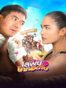 เลิฟยูโคกอีเกิ้ง (2020) Love U Kohk-E-Kueng