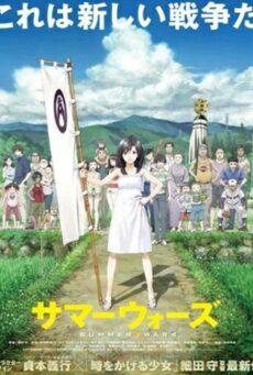 Summer Wars (2009) เรื่องวุ่น ตระกูลใหญ่