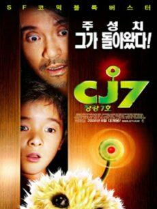 CJ7 (2008) คนเล็กของเล่นใหญ่