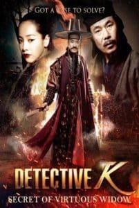 Detective K Secret of Virtuous Widow (2011) สืบลับ! ตับแลบ!!!